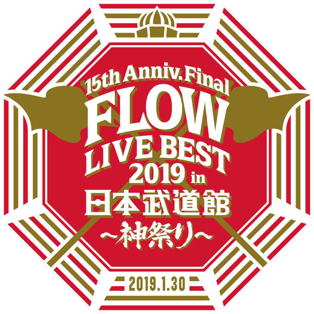 『15th Anniversary Final「FLOW LIVE BEST 2019 in 日本武道館 〜神祭り〜」』ロゴ