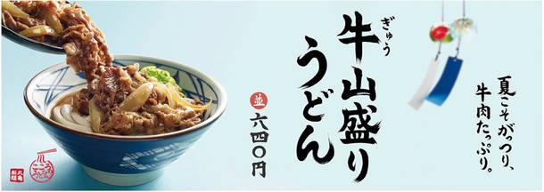 丸亀製麺 牛山盛りうどん