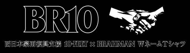 西日本豪雨復興支援 10-FEET × BRAHMAN WネームTシャツバナー