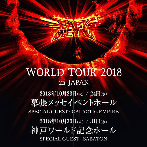 『WORLD TOUR 2018 in JAPAN』