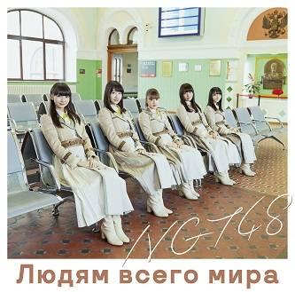 シングル「世界の人へ」【Type-A 初回仕様】(CD+DVD)