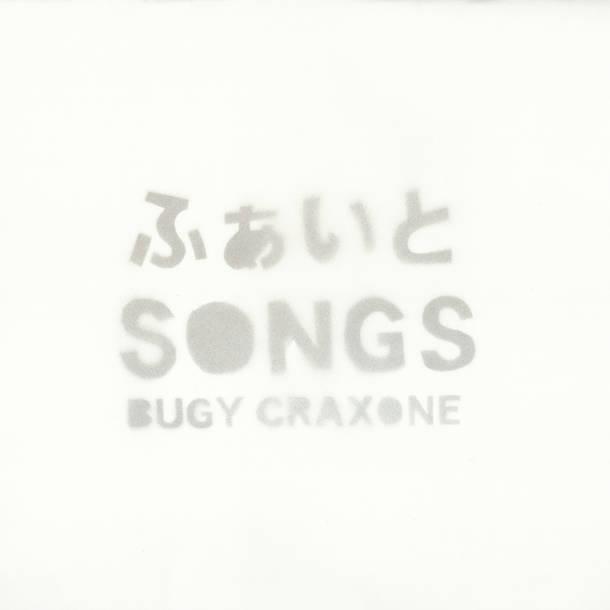 アルバム『ふぁいとSONGS』