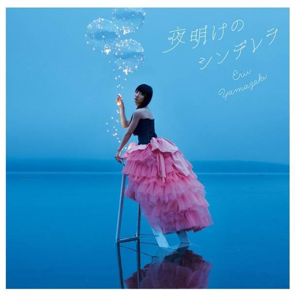 アルバム『夜明けのシンデレラ』【初回限定盤】(CD+DVD)