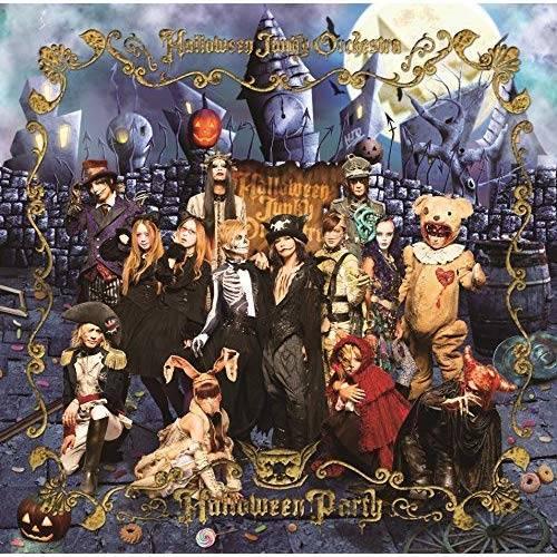 シングル「HALLOWEEN PARTY」/HALLOWEEN JUNKY ORCHESTRA