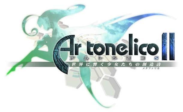『アルトネリコ2 世界に響く少女たちの創造詩』(C)コーエーテクモゲームス (C)BANDAI NAMCO Entertainment Inc.