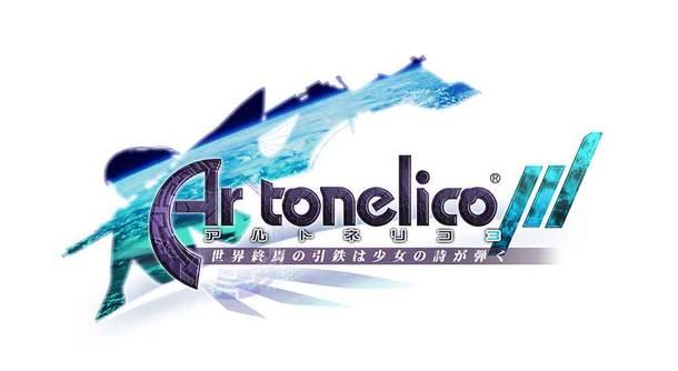 『アルトネリコ3 世界終焉の引鉄は少女の詩が弾く』(C)コーエーテクモゲームス (C)BANDAI NAMCO Entertainment Inc.