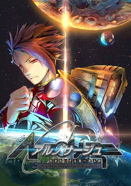 『シェルノサージュ〜失われた星へ捧ぐ詩〜』(c)コーエーテクモゲームス
