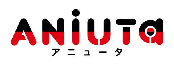 アニソン定額配信アプリ『アニュータ』ロゴ
