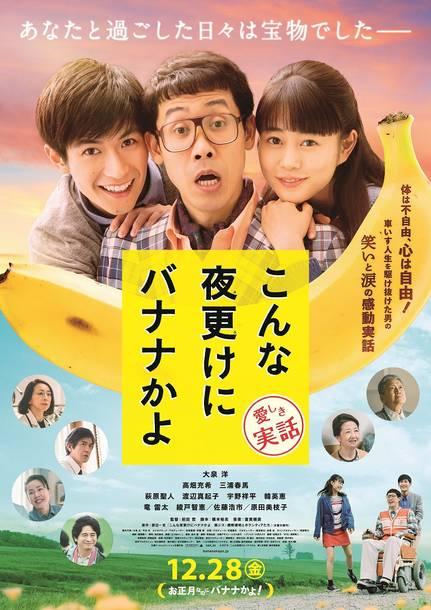 映画『こんな夜更けにバナナかよ 愛しき実話』(C)2018 映画「こんな夜更けにバナナかよ 愛しき実話」製作委員会