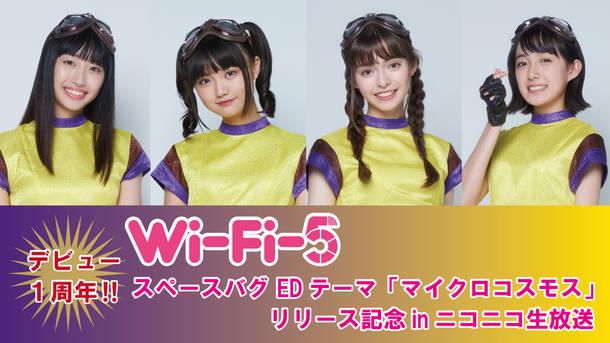 『デビュー1周年!!「Wi-Fi-5」スペースバグEDテーマ「マイクロコスモス」リリース記念 in ニコニコ生放送』