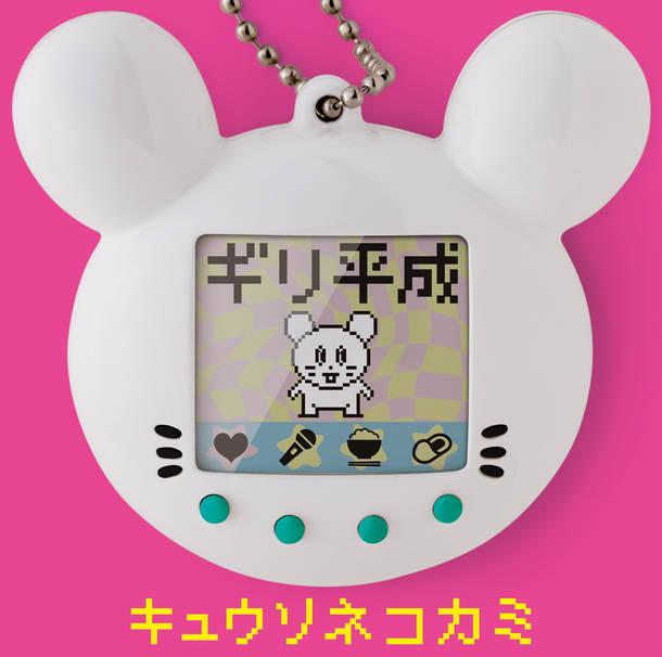 アルバム『ギリ平成』【通常盤】(CD)
