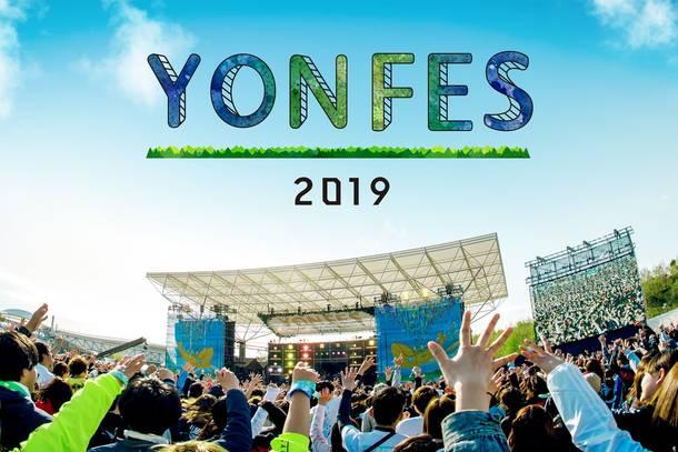 『YON FES 2019』
