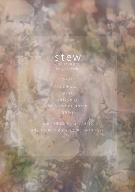 クレナズム主催ライヴ『stew』