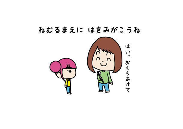 「じぶんでっ!」(7)