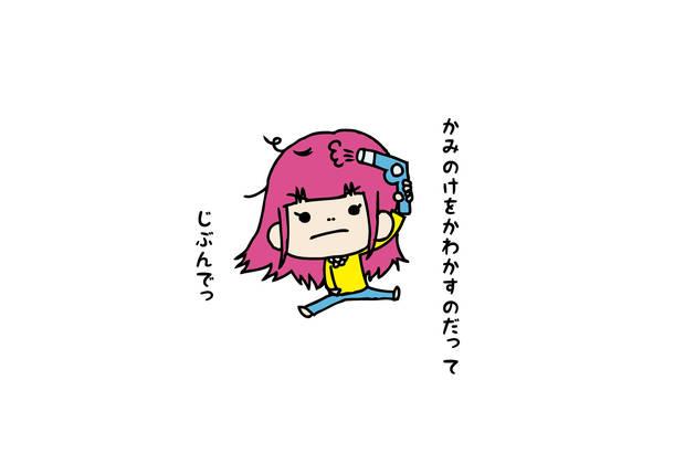 「じぶんでっ!」(6)
