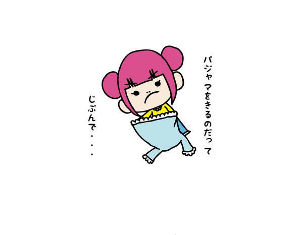 「じぶんでっ!」(10)