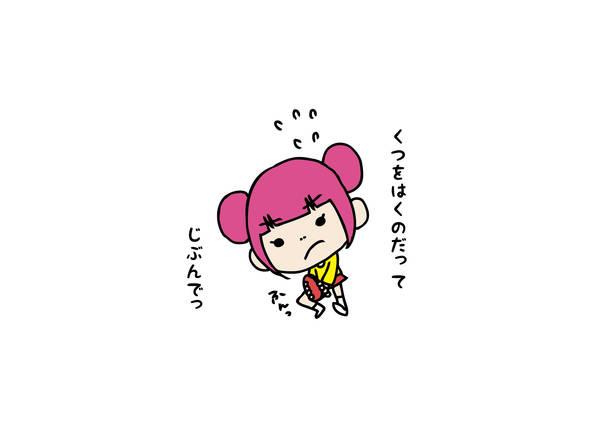 「じぶんでっ!」(4)