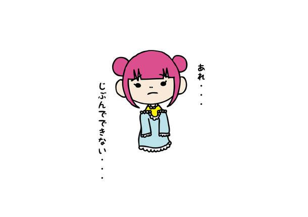 「じぶんでっ!」(13)