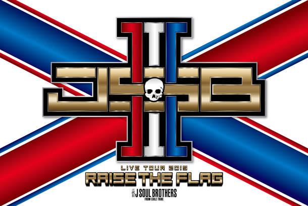 """『三代目 J SOUL BROTHERS LIVE TOUR 2019 """"RAISE THE FLAG""""』"""