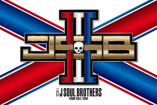 三代目 J SOUL BROTHERS from EXILE TRIBE ロゴ