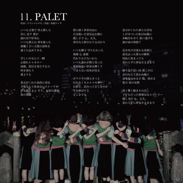 アルバム『LAST GANG PARADE』収録曲「PALET」 歌詞画像 Photo by Kenta Sotobayashi