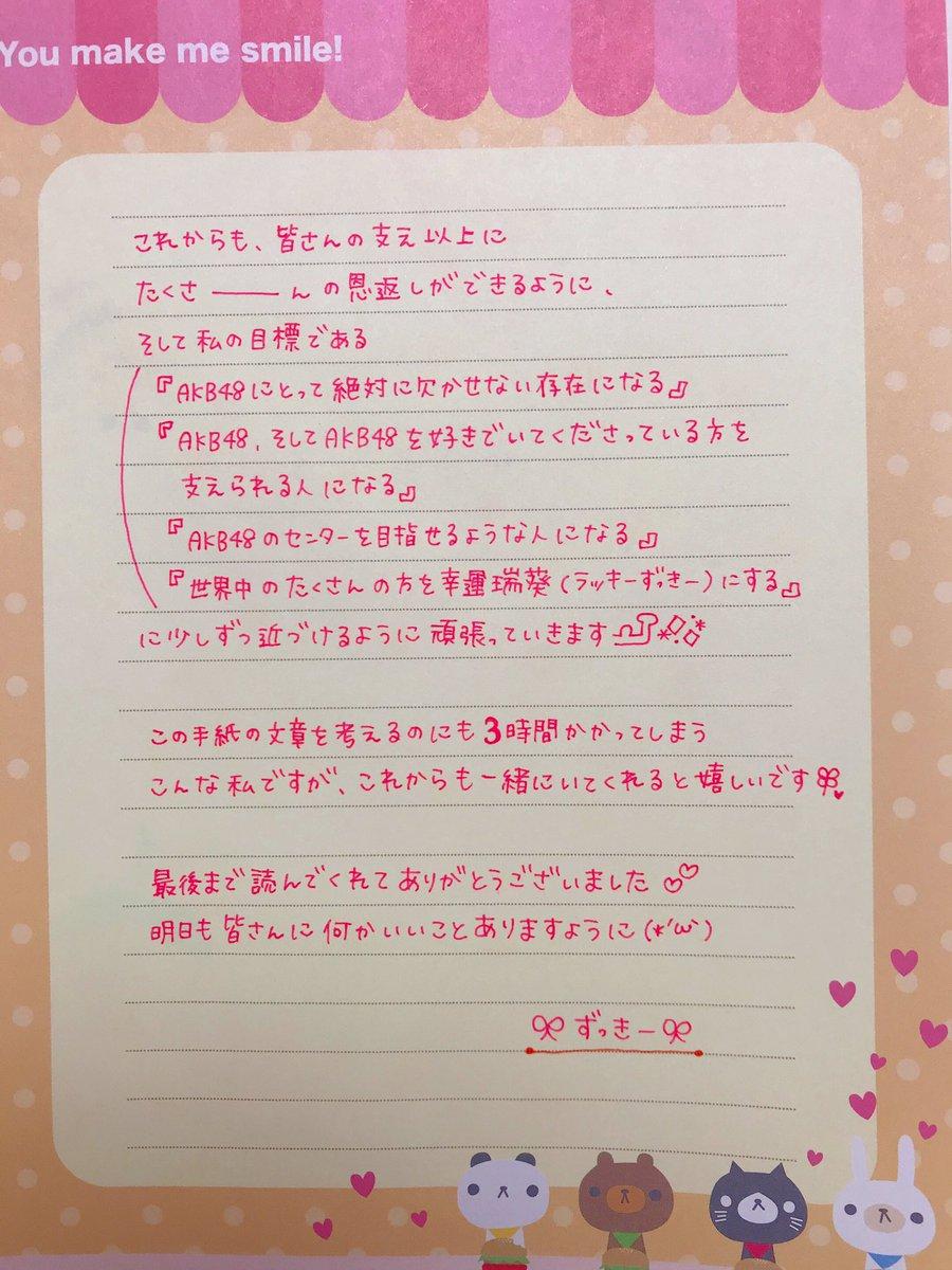 山内瑞葵の手紙