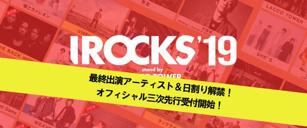 『I ROCKS 2019』最終出演アーティスト解禁