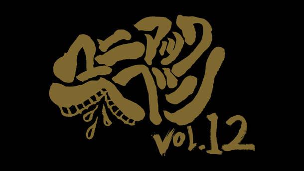 『マニアックヘブンVol.12』ロゴ