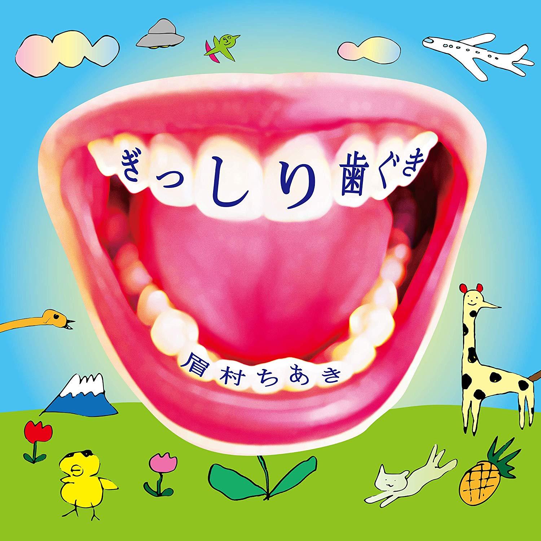 「東京留守番電話ップ」収録アルバム『ぎっしり歯ぐき』/眉村ちあき
