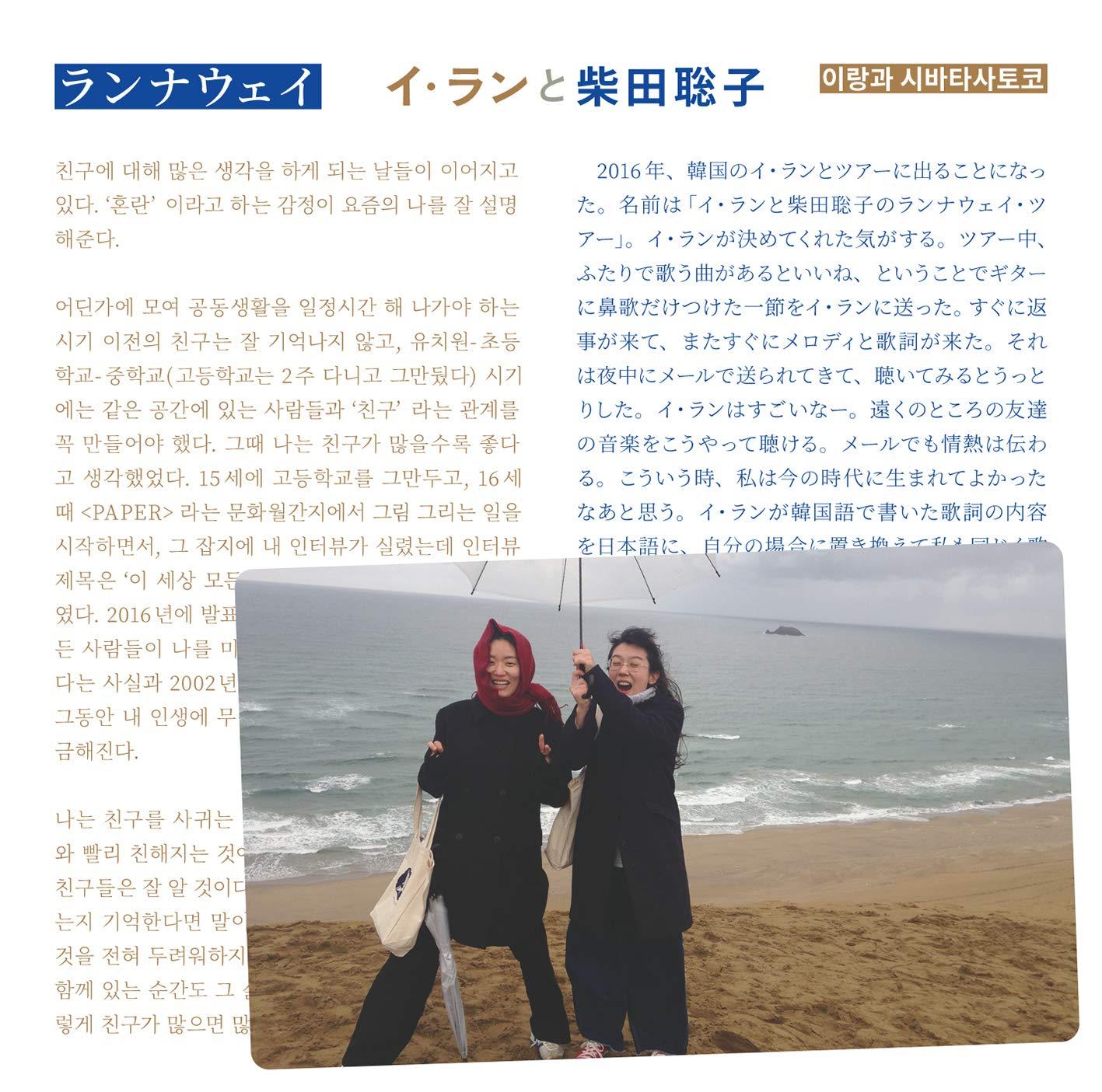 「Run Away」収録アルバム『ランナウェイ』/イ・ランと柴田聡子