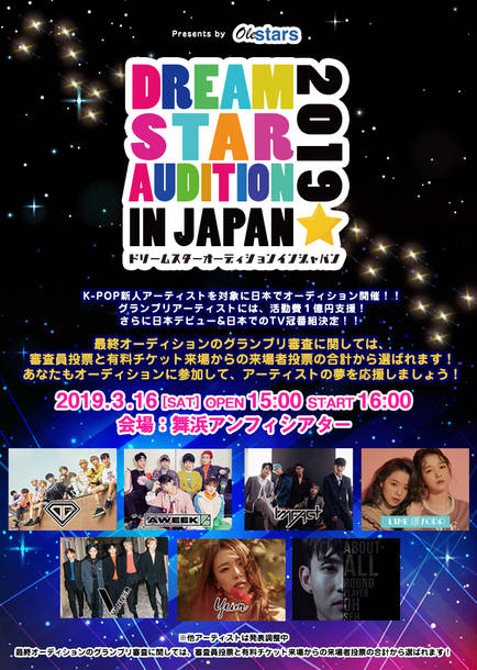 『DREAM STAR AUDITION 2019 in JAPAN』
