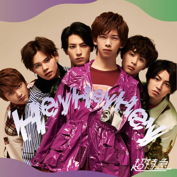 シングル「Hey Hey Hey」【RYOGAセンター盤】
