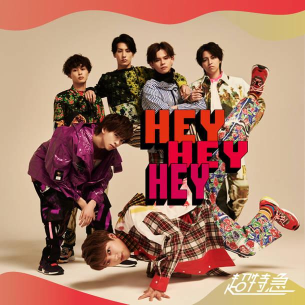 シングル「Hey Hey Hey」【YUKIセンター盤】