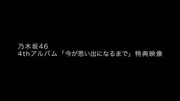 アルバム『今が思い出になるまで』特典映像予告編
