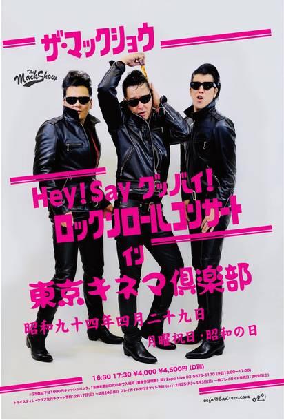 """『ザ・マックショウ ツアー '94  """"HEY! SAY, GOOD-BYE ROCK'N ROLL"""" 』フライヤー"""