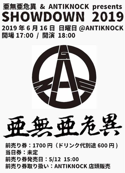 『亜無亜危異&ANTIKNOCK presents SHOWDOWN 2019』