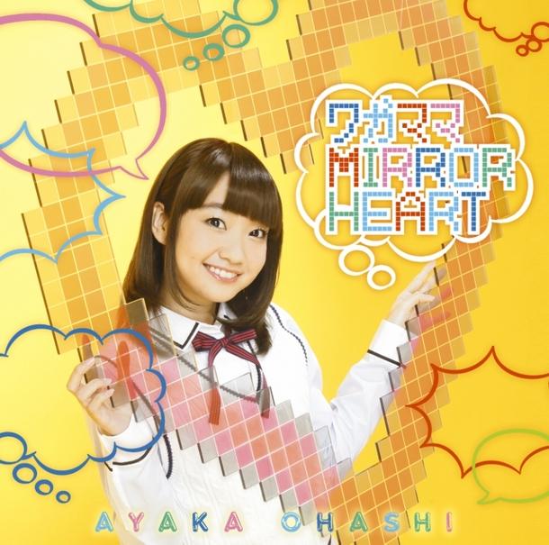 大橋彩香の5thシングル「ワガママMIRROR HEART」彩香盤ジャケット