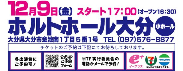 『ハイテンションフェスタ2016』公演詳細
