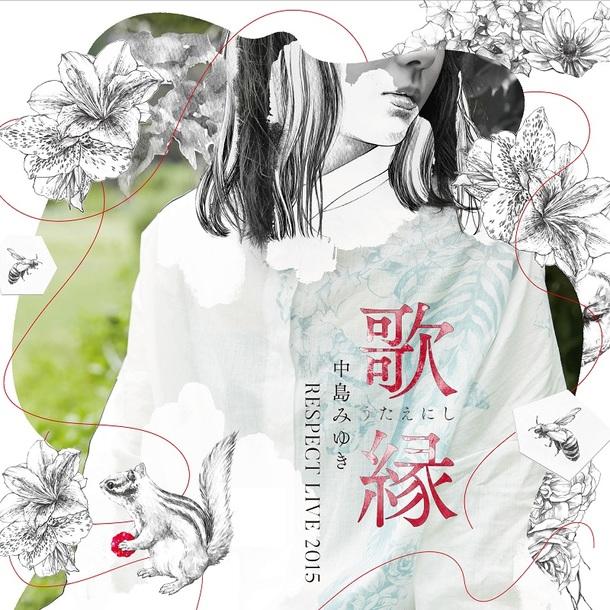 アルバム『「歌縁」(うたえにし)- 中島みゆき RESPECT LIVE 2015 -』