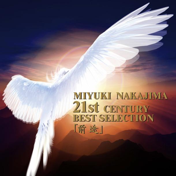 アルバム『中島みゆき・21世紀ベストセレクション『前途』』