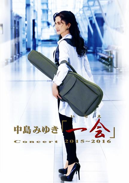 Blu-ray&DVD『中島みゆき Concert 「一会」 2015~2016』