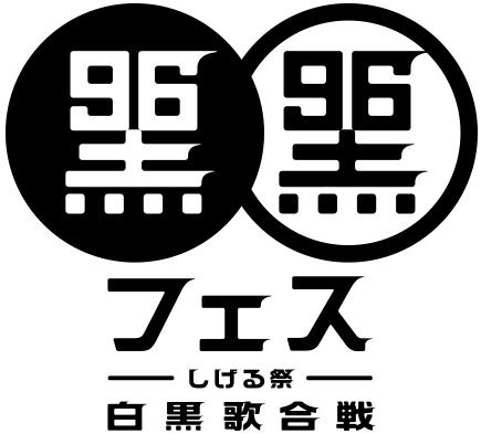 『黒フェス 2016~白黒歌合戦~』 ロゴ