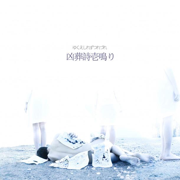デジタルシングル「凶葬詩壱鳴り feat. ぜんぶ君のせいだ。」