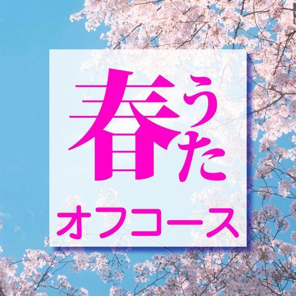 「春うた」オフコース