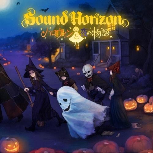Sound Horizon「ハロウィンと夜の物語」初回限定盤ジャケット画像