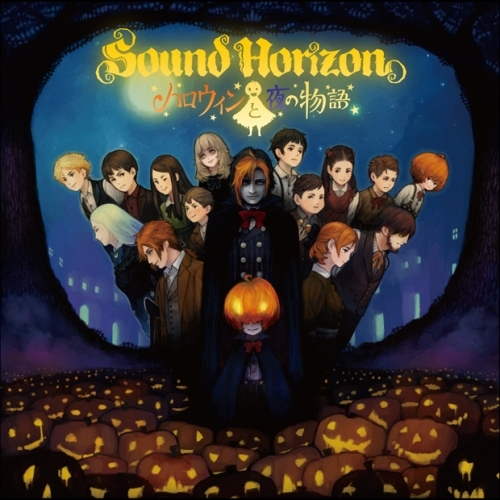 Sound Horizon「ハロウィンと夜の物語」通常盤ジャケット画像