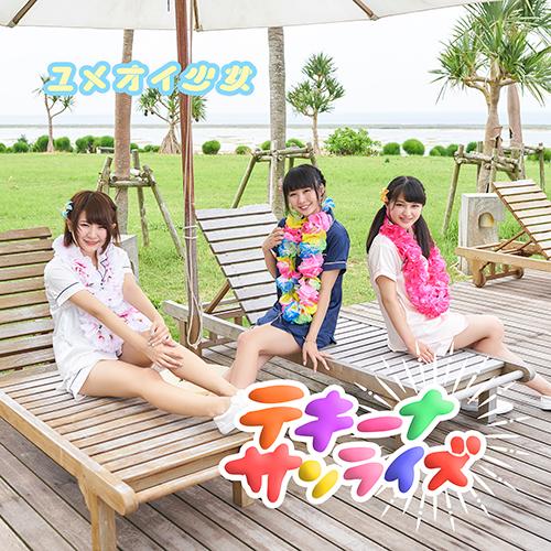 シングル「テキーナサンライズ」【TypeB】(CD)