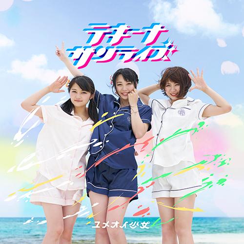 シングル「テキーナサンライズ」【TypeC】(CD)