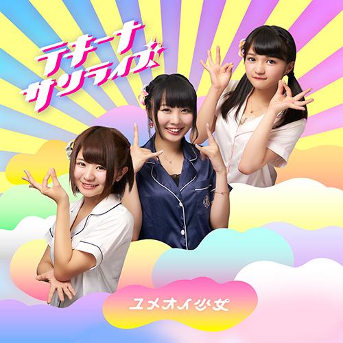 シングル「テキーナサンライズ」【TypeD】(CD)