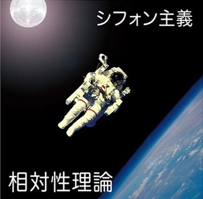 「夏の黄金比」収録アルバム『シフォン主義』/相対性理論